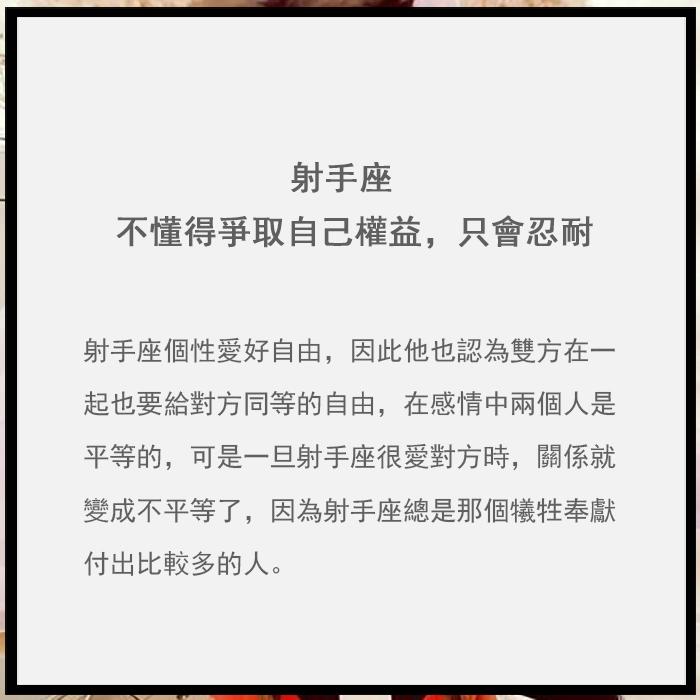 ♐ 射手座 (11.22~12.21)☝