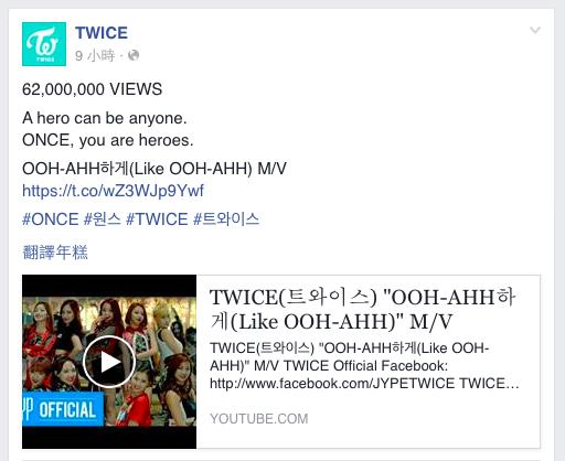 而出道曲〈Like OOH-AHH〉的 MV 點擊率,也在突破了 62,000,000 次!