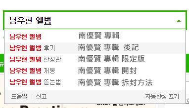 網路上搜尋「南優賢 專輯」的話,還會出來相關的關鍵字搜尋!