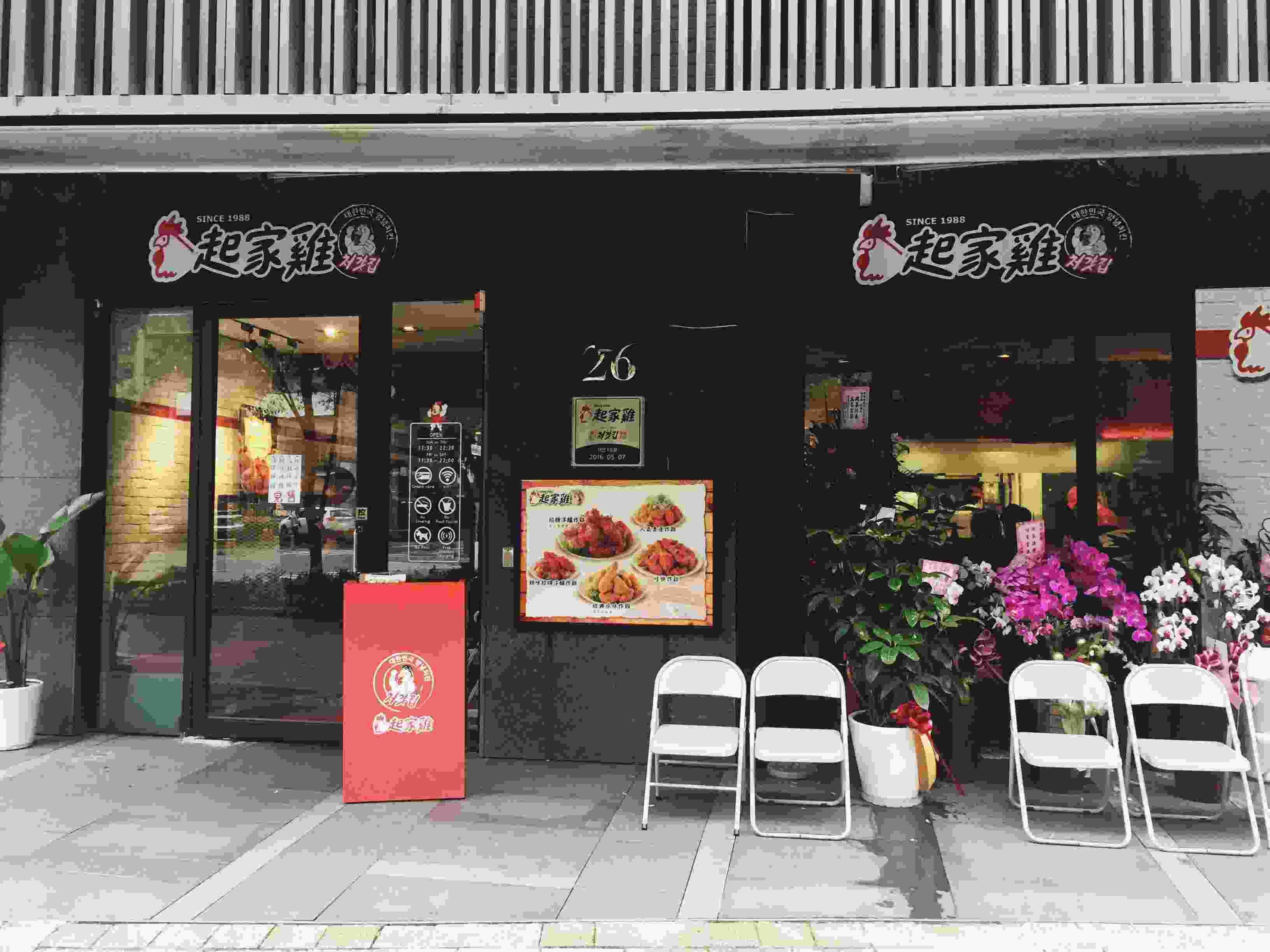 哈囉大家好~今天飽兒要帶大家去探訪一間最近在國父紀念館附近開設的韓式炸雞店「起家雞」!為了以防大家踩雷(?),所以小編們已經先幫大家試過口味啦~趕快來看看吧!