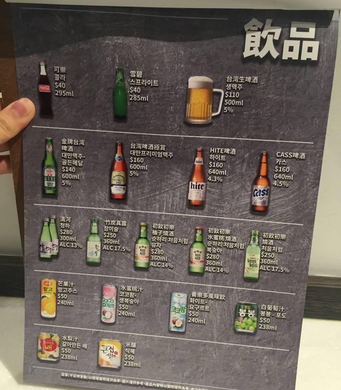 當然~~~韓式餐廳怎麼能少了酒呢?這邊想喝無酒精飲料或者是韓國道地燒酒都有~雖然小編們很想喝,但是等等還得繼續上班,所以無法嘗試XDDD