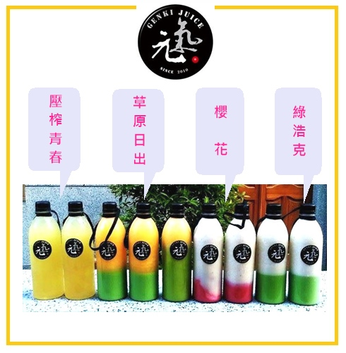 ✔ Genki Juice 元氣果汁  ✔ 台南市安平區安平路53號    一樣位在台南市的元氣果汁也是熱門的景點,單純用各種水果調出色彩,不添加防腐劑和化學物質,兼顧時尚感的包裝讓大家放心喝出元氣的一天 !  (店家特別強調沒有分店,大家可不要跑錯唷~)
