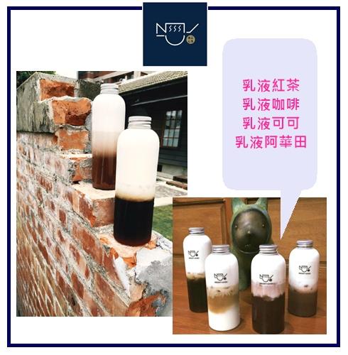 ✔真心食府   ✔台南市新化區和平街23.25號    可以喝的乳液聽起來是不是怪怪的~其實就是牛奶加上不同口味的飲料組成的新飲品啦 ! 綿密的奶泡創造出不一樣 的漸層感,在喝之前先不要搖拍幾張漂亮的照片吧