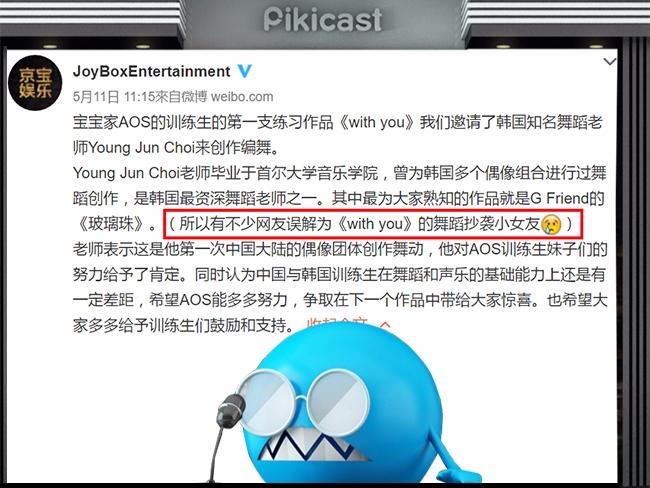 但京寶娛樂解釋,他們請的是為GFRIEND《GLASS BEAD》編舞的老師,可能因為這樣才會被網友誤解抄襲小女友,也謙虛地說AOS和韓國訓練生相比還是有一定的差距