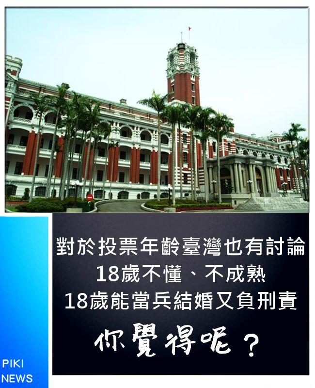 18歲足以決定未來?18歲真的懂嗎?又或從小關心政治的人18歲懂得不多嗎?幼稚的人18歲了就真的成熟?臺灣雖不是世界發展頂尖大國,但社會風氣比不上這麼多國家嗎?