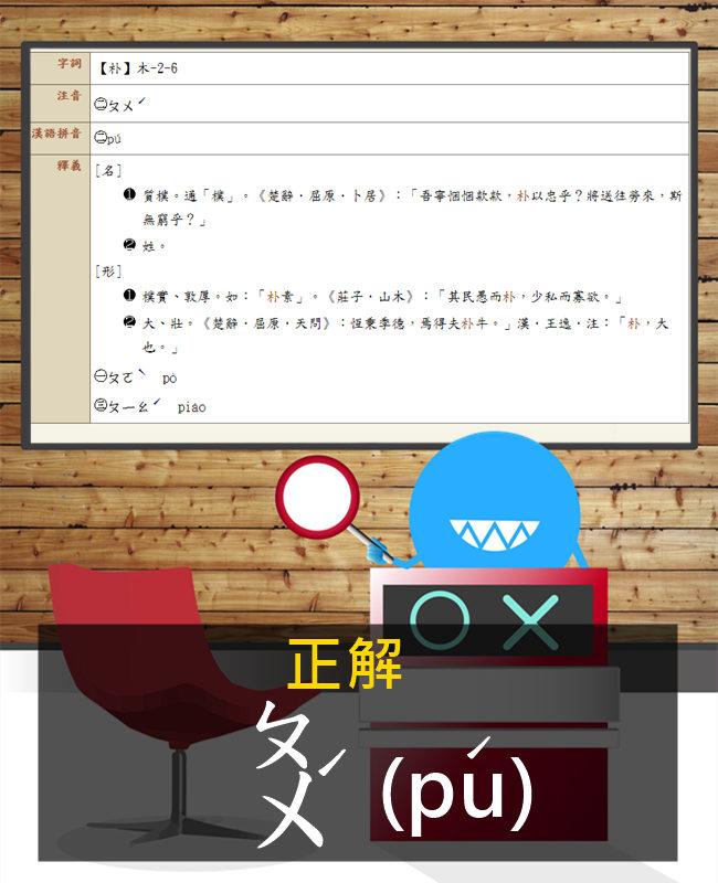 另外還有 ㄆㄛˋ:樹皮、植物名 / ㄆㄧㄠˊ:姓氏 有沒有聽過有些中國飯會唸ㄆ一ㄠˊ阿?也是沒錯,但我們多數習慣唸ㄆㄨˊ,和韓文發音也比較接近~
