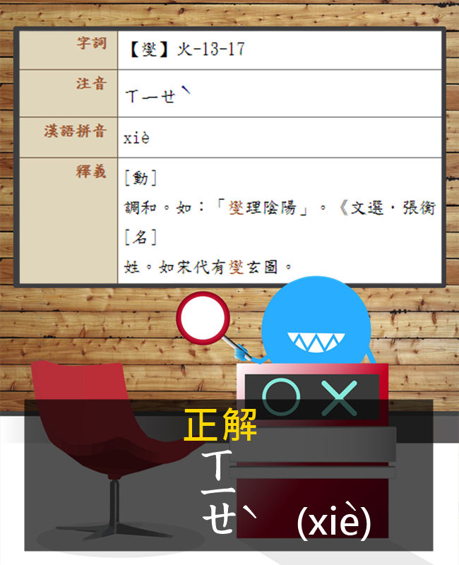 造句:大家要謝謝耀燮(ㄒㄧㄝˋ)的努力讓大家認識這個字。