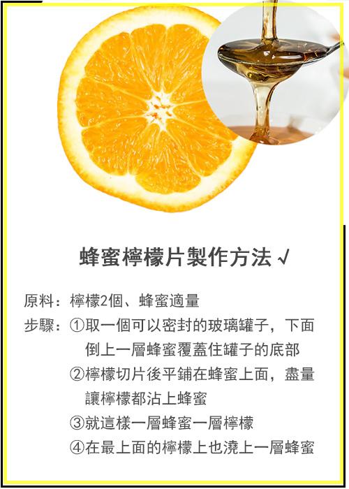 而且你也可以自製蜂蜜檸檬片 每次喝水的時候放一片即可,效果超級好!!