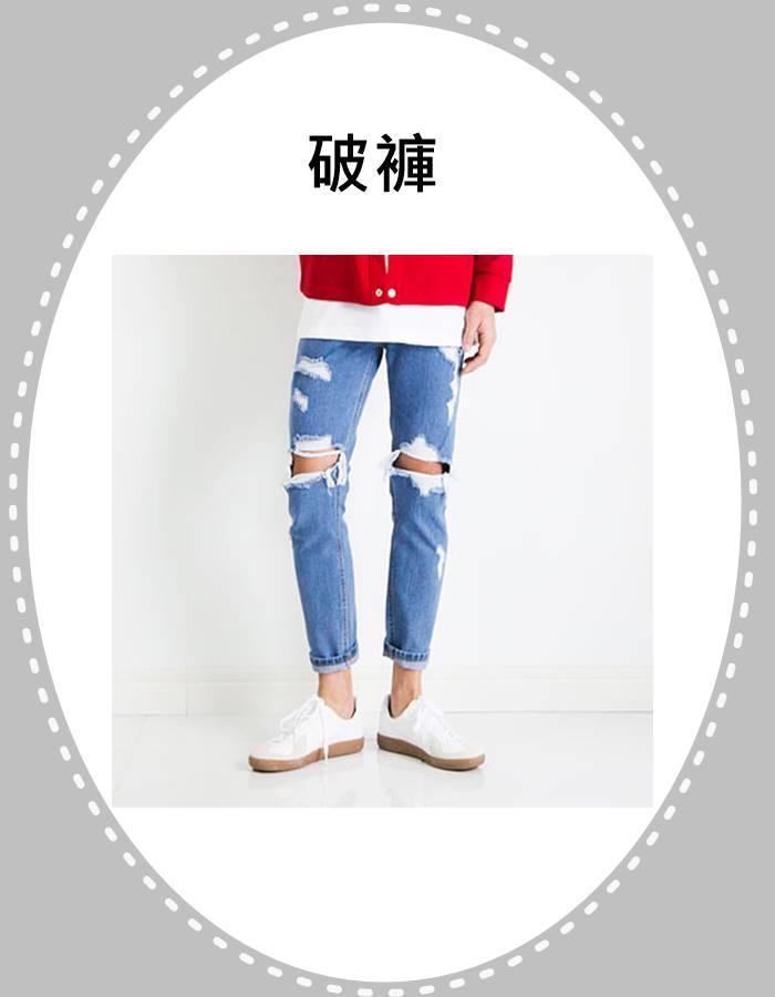 ★破褲 看看歐爸們的破褲,是不是超有魅力?明明最近幾年都很流行破褲啊~但是某些男生好像覺得破褲看起來很隨便,有一點乞丐(?)的感覺XDDD什麼啦~~~
