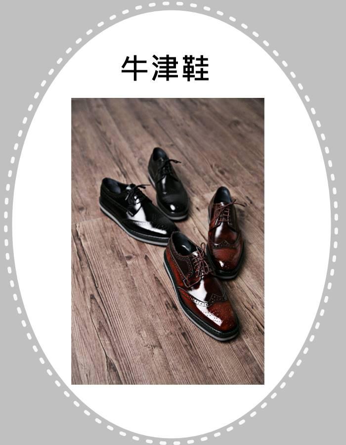 ★牛津鞋 牛津鞋配上休閒西裝褲,真的很好看啊~~~但是有些男生反而會覺得這樣的感覺太紳士,而且不太了解牛津鞋上面的洞洞是什麼意思XDDD