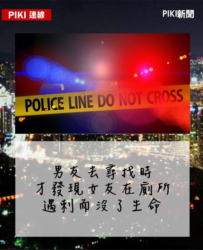 女性與一群友人在一樓酒吧喝酒後,到二樓ktv共用的廁所遭殺害