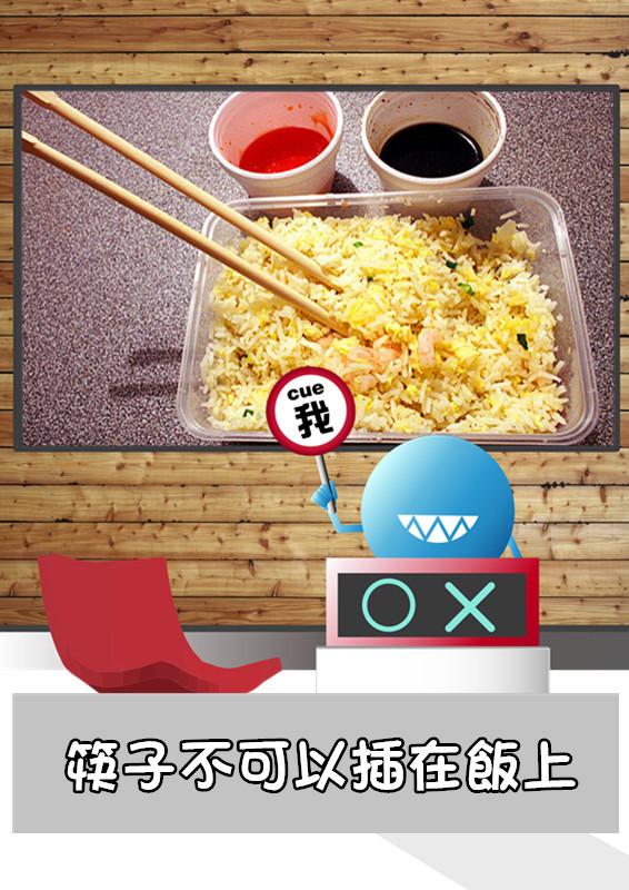 台灣人拜拜的時候,會把香插在飯上作為祭品;所以你吃飯的時候把筷子插著,就很像在吃...腳尾飯啊><