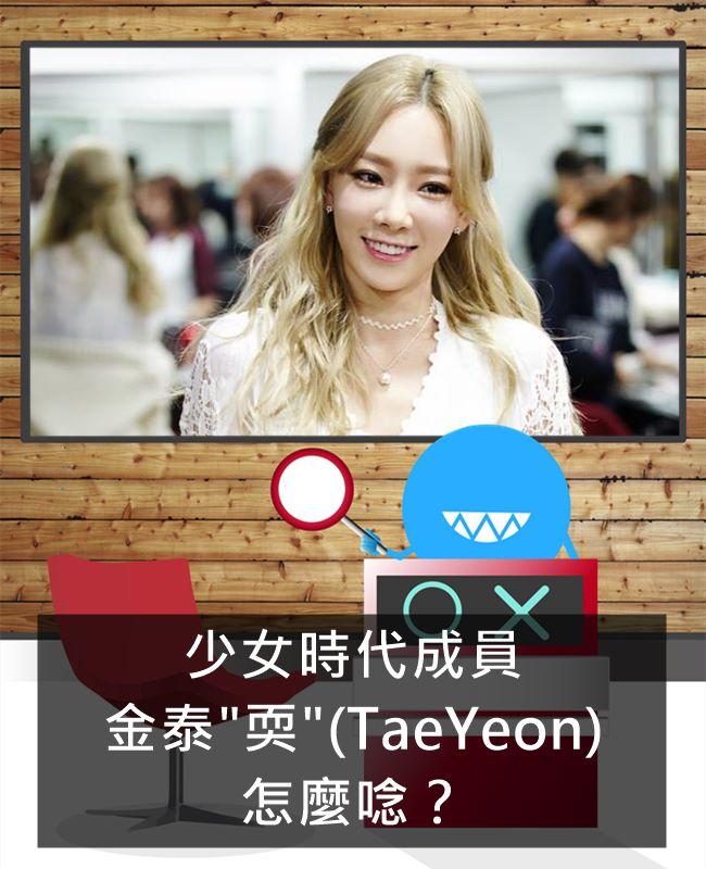 有關太妍的名字有多種寫法,這邊以非正式的正名(網友在金爸爸眼鏡行看到TaeYeon身分證上寫著「金泰耎」)做舉例~