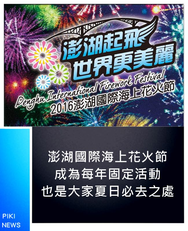 2004年澎湖縣政府正式辦理第一屆「澎湖海上花火節」,至今許多活動都還是和不同航空公司舉辦主題日喔!
