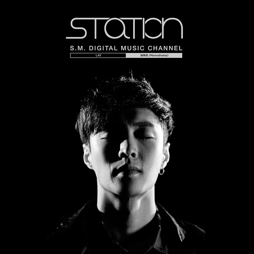 SM娛樂在本周陸續公開了幾張這次SM STATION主角Lay的概念照,〈獨角戲〉不僅是Lay在韓國發行的第一支個人solo單曲,也是「SM STATION」的第一首中文歌!