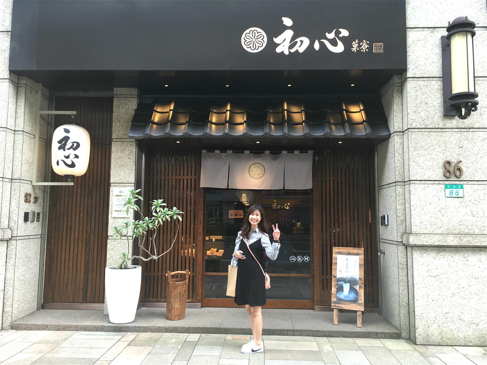 就是阿默集團新開的品牌店「初心菓寮」! 離捷運站非常近的日式小店,看看我們可愛的小編很開心終於吃到了~