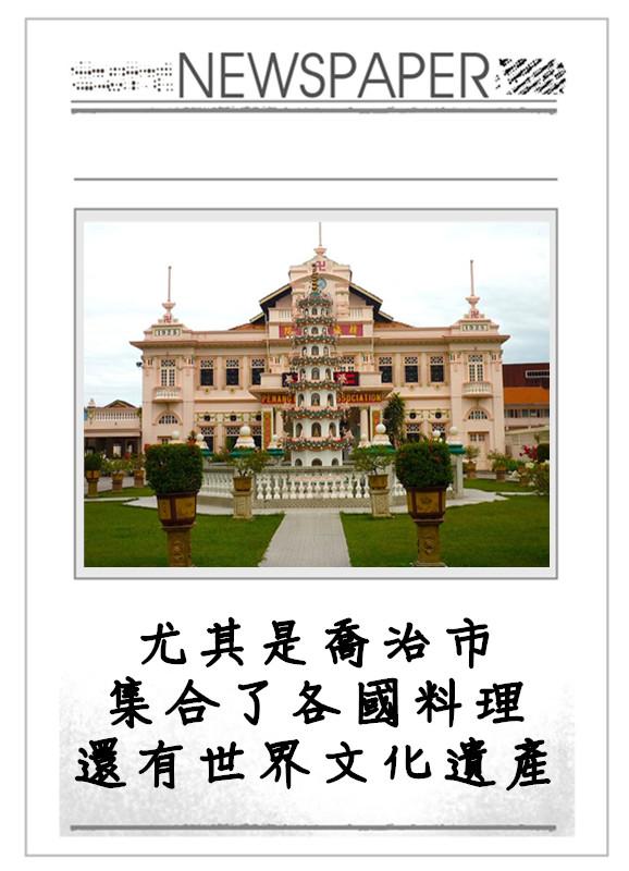喬治市是馬來西亞檳城州的首府,也保存了馬來西亞最多的戰前建築
