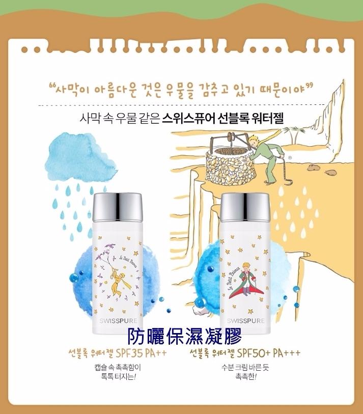 就連一般的保濕凝膠,也是加了防曬係數,真的太貼心了阿♡♡♡