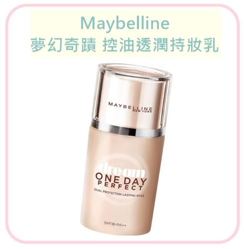 專門為亞洲女生研發的控油妝前乳 ! 質地清爽比較水一點,擦上去皮膚吸收的速度很快,不會有厚重感之後上妝服貼程度也很OK,一整天下來幾乎不用補妝~想嘗試不同於日韓系妝前乳的人可以用用看