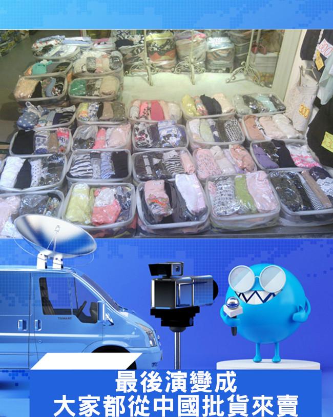 之前比較像是上游批發商,現在則成為中盤商,將商品從中國引進台灣,再自己販賣或轉賣給下游零售商