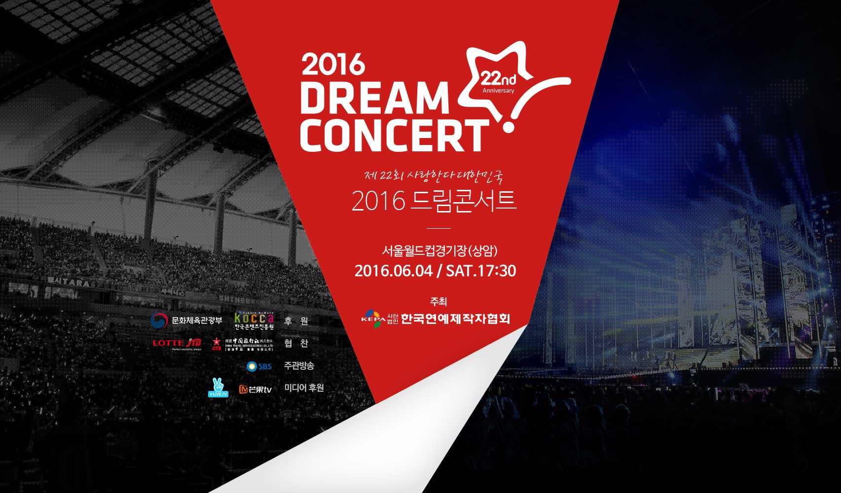 喜歡韓樂的粉絲想必不少人都知道6月4日是一年一度的夢幻演唱會「Dream concert」,會說他夢幻不是只是因為演唱會的名字有個「夢」,而是因為他可是韓國除了頒獎典禮外少數能請到這麼多組偶像的大型「拼盤演唱會」