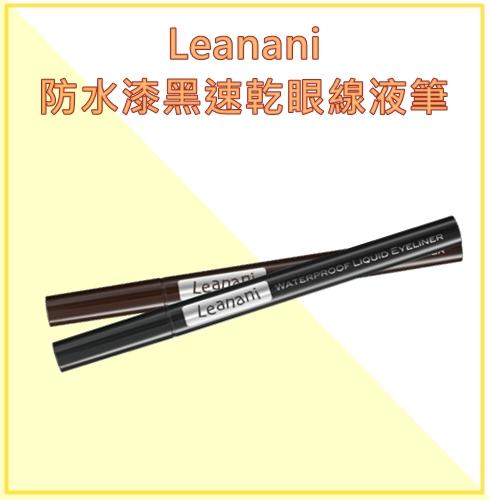這隻眼線液比能在眾多日本彩妝中被大推絕對好用 ! 有超強的防水性而且速乾,絕對是很多人挑選眼線液筆的第一選擇 ! 女神Miranda都在用了,妳怎麼能錯過呢~
