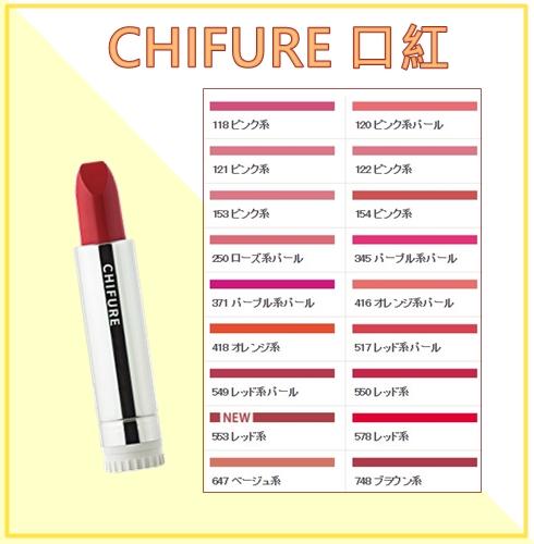 只有在日本才買得到的好用口紅,水潤擦上完全不顯唇紋 !! 如果妳是不喜歡太韓系顏色過於飽和的人那選chifure就對了~多種顏色選擇重點是它換算台幣一隻約只要100元 !!!!!  超便宜的不買完全對不起自己XDDD