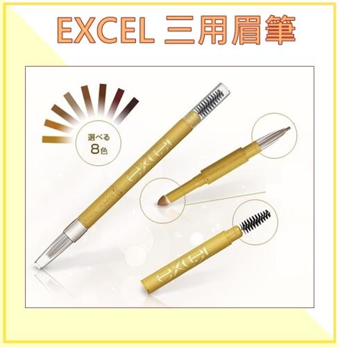 日本COSME大賞連續2年第一名的眉筆,一支眉筆就有眉粉、眉刷和眉筆3種功能(懶人必備XD) 顯色度高而且好畫,連初學者都能輕鬆上手~ 共有8種顏色可以選擇 !