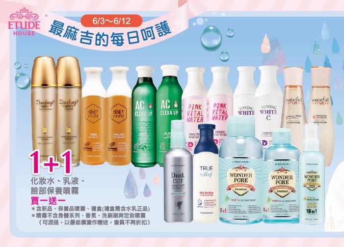 另外還有化妝水、乳液、臉部保養噴霧買一送一的優惠,優惠期間為2016.6.3~6.12,要補貨的PIKI讀者們要趁現在才划算喔~