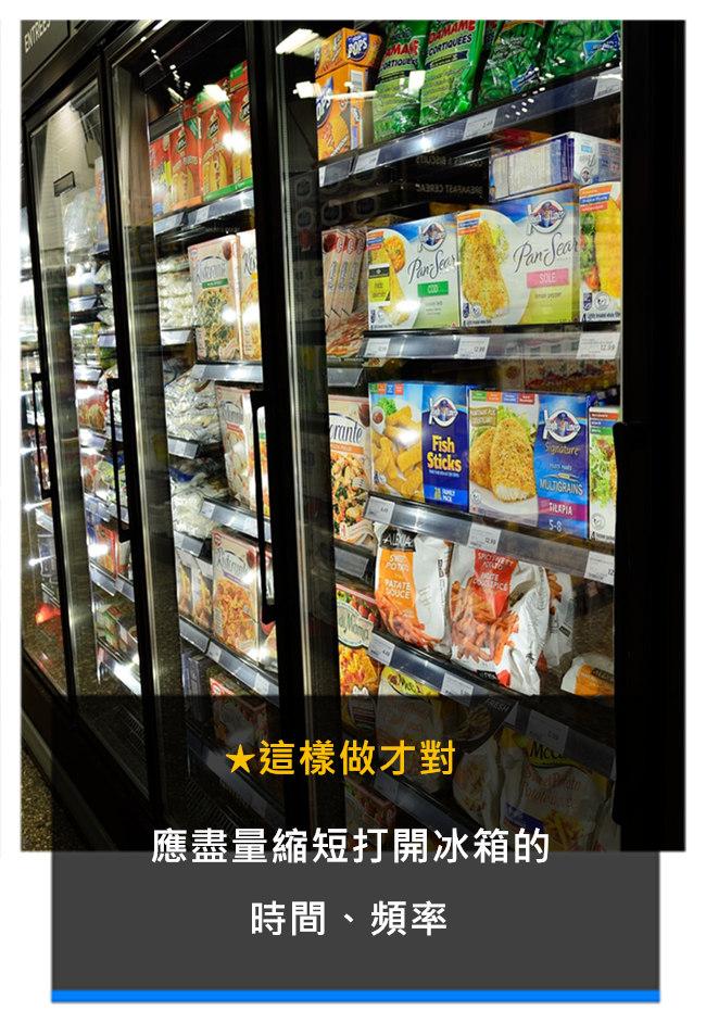 便利商店的冰箱也是,拿好東西就趕快關上