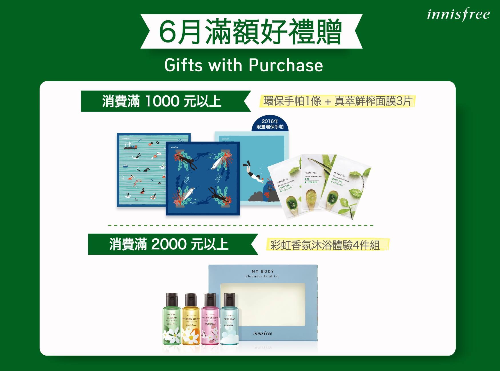 Innisfree每年都會推出限定版環保手帕,現在只要消費滿1000元就可以拿到,錯過這個月就要等明年啦!(註:環保手帕每人限領一條,限量送完為止)