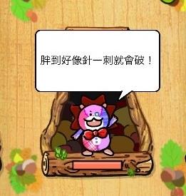 除此之外小倉鼠們偶爾還會出現一些有點可愛但是很無厘頭的句子,比如說.... 「胖到好像針一刺就會破!」.....(小編中箭)