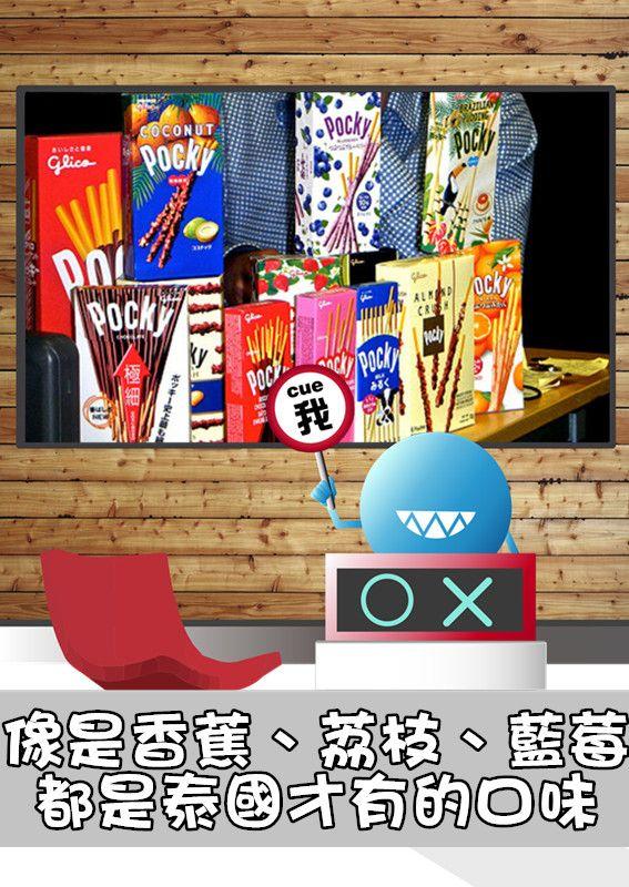 雖然是日本品牌,但在泰國就是會出神秘、限定的口味,連日本也不一定買的到QQ