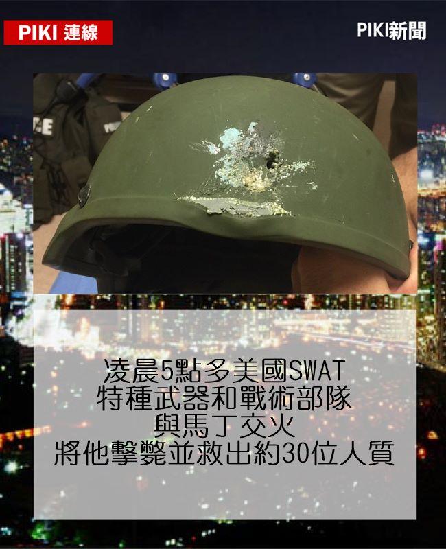 激烈衝突衝有警官遭子彈直射頭部,所幸有頭盔保護了他