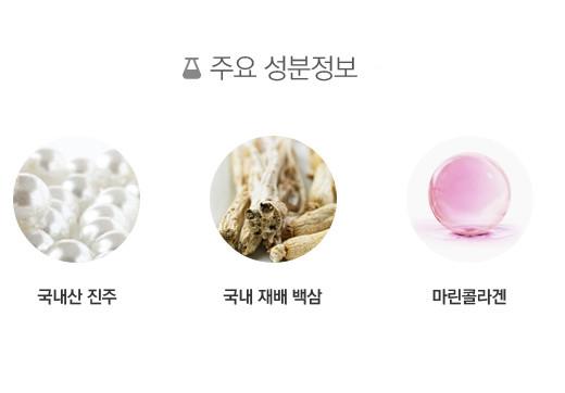 除了含珍珠成分外,還蘊含著白參萃取物和膠原蛋白等成分,可以給皮膚提供水分的同時提升肌膚彈力,讓皮膚變得更有活力。