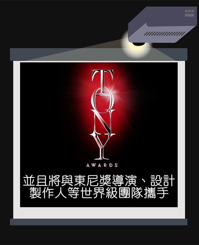 東尼獎是劇場界最高殿堂,與奧斯卡(電影)、艾美獎(電視)、葛萊美獎(音樂)並稱四大藝術獎項。