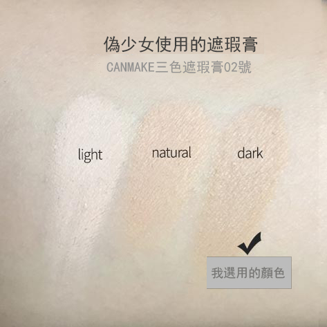 選擇遮瑕膏時,使用太亮的會讓唇線看起來太過明顯, 所以最好選用膚色或是比膚色稍暗的色,會呈現出最自然的狀態★