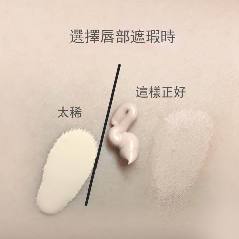 此外如果遮瑕膏太稀會滲透到嘴唇,因此應選擇如圖稍黏稠的遮瑕膏,才能突顯唇線!!!
