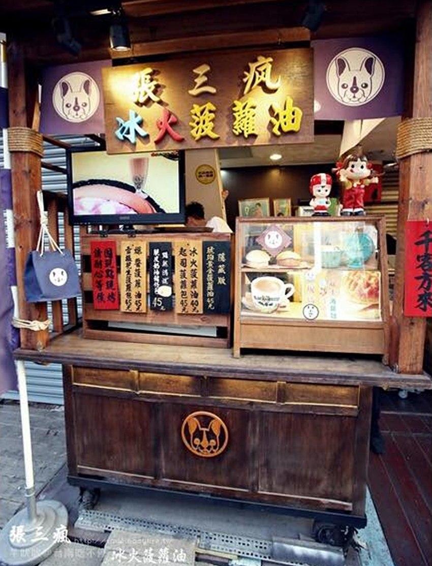 ▶小鮮肉奶茶(台南) 之前超紅的小鮮肉,本店其實是間冰火菠蘿油!當然冰火菠蘿油也很好吃喔~~~~~