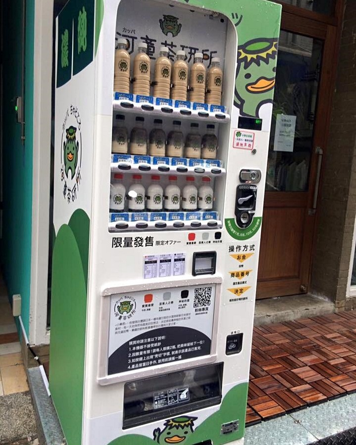 ▶河童茶研所(台中) 販賣機台南、高雄流行之後,這間河童茶研所據說是台中第一間販賣機喔! 每日限量200瓶,常常不到2小時就銷售一空TT