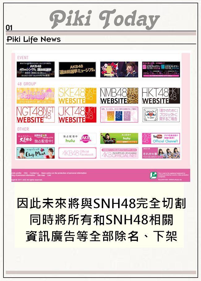 AKB48官網已將SNH48相關連結等移除,48GROUP中也沒有出現