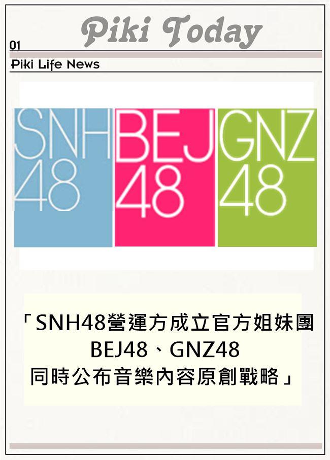 BEJ48(北京48)、GNZ48(廣州48)是上海48在未經日本同意下擅自設立的......