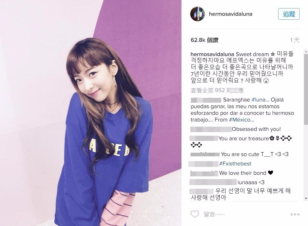 14日Luna就在自己的instagram上傳了一張照片並寫下一些話(翻譯如下)