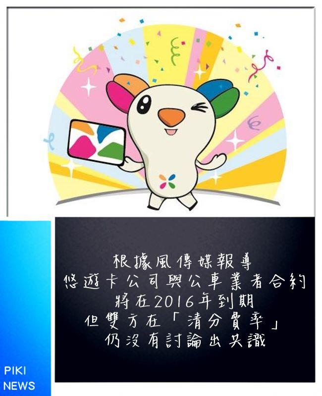 悠遊卡的吉祥物是一隻住在悠遊卡系統裡的倉鼠小精靈BeBe,只要聽到悠遊卡讀卡機的「嗶」聲,就會港覺幸福