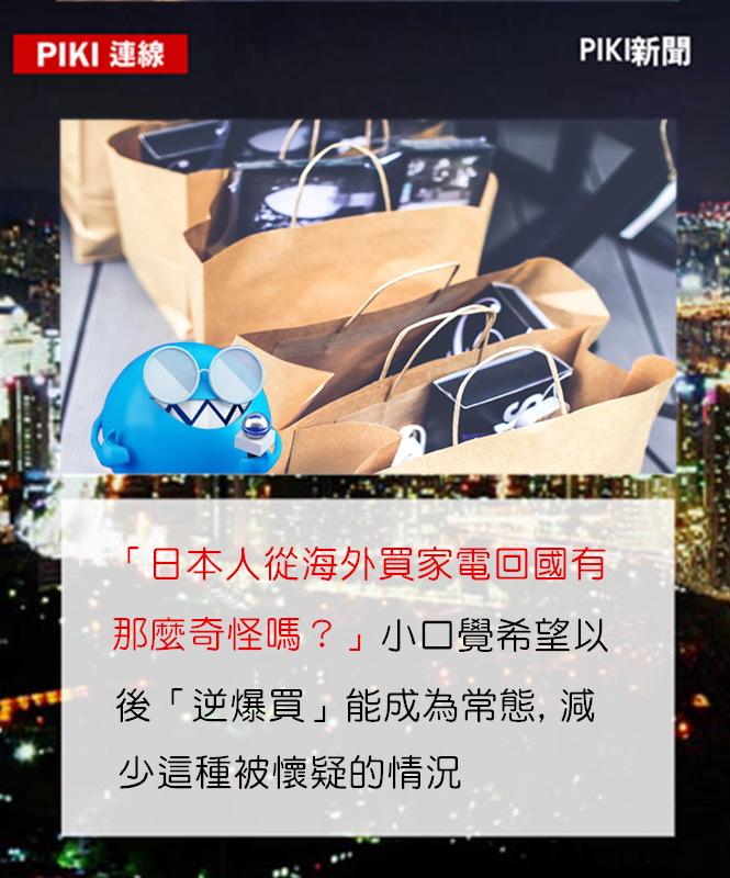 *爆買:指大陸遊客瘋狂掃貨的行徑。是日本2015年流行語。 逆爆買:日本人從海外掃貨回國的行徑。