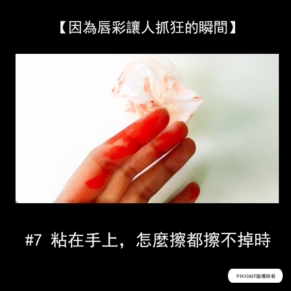 我只想說質量真好...為什麼著色這麼棒!!!紙巾都用一盒了,還是擦不乾淨 ^^ 洗手液也不行...香皂都不行...苦惱苦惱