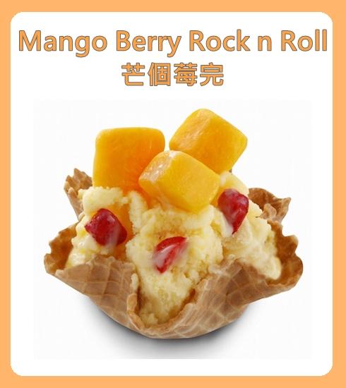 另一款是忙個莓完 ! 夏季限定芒果冰淇淋加上草莓與煉乳,煉乳與冰品根本就是完美拍檔呀  ! 小編大推一定要吃看看唷~