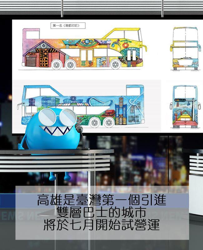 至於巴士車身彩繪競圖...對於選出的設計造型網友評價兩極