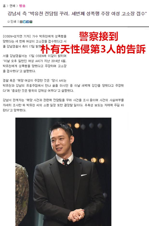 又增一人!下午韓國江南警政廳接到另外一位提起JYJ朴有天性侵告訴的案件,而此女性並非先前提告的A女與B女,證實性侵告訴已經來到第3人!