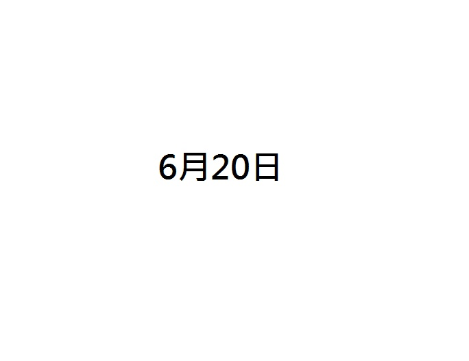大家知道6月20日是甚麼日子嗎?